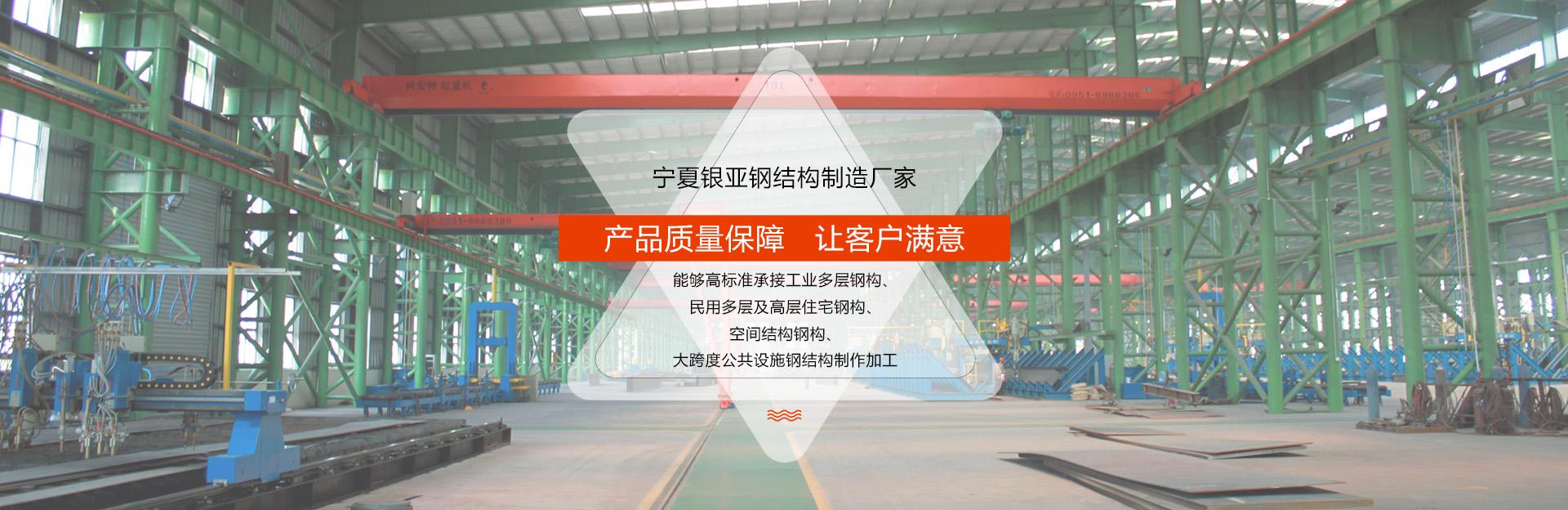 宁夏钢结构施工